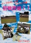 第13回 ノーブルホーム杯 Cブロック予選☆初戦突破!!